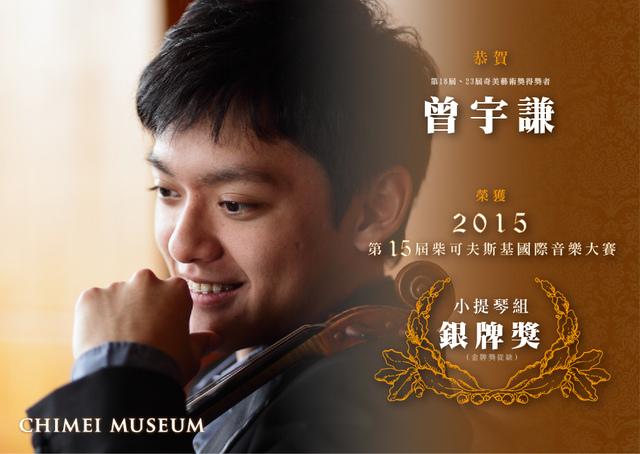 19曾宇謙獲得第15屆柴可夫斯基國際音樂大賽小提琴組銀牌獎.jpg - 奇美博物館