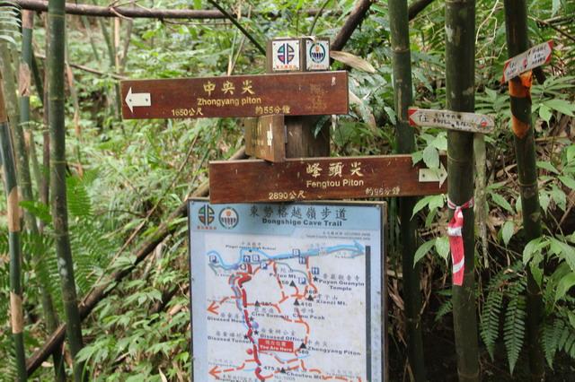 平溪中央尖:峰頭尖叉