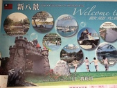 十七公里海岸線:新竹新八景