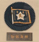 海軍左營基地參訪:榮譽虎旗