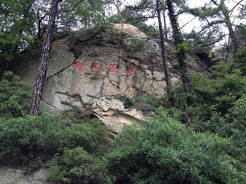 高風亮節勒石 - 金門太武山
