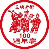 三峽老街 鳶山大鐘:三峽老街100週年慶.jpg
