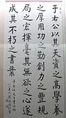 國父紀念館祥門書會展:第38屆廖老師楷書