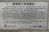 大鶯景觀自行車道:01龍窯橋誌.jpg