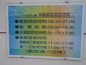 台北園外園・準園:準園15開放時間.jpg
