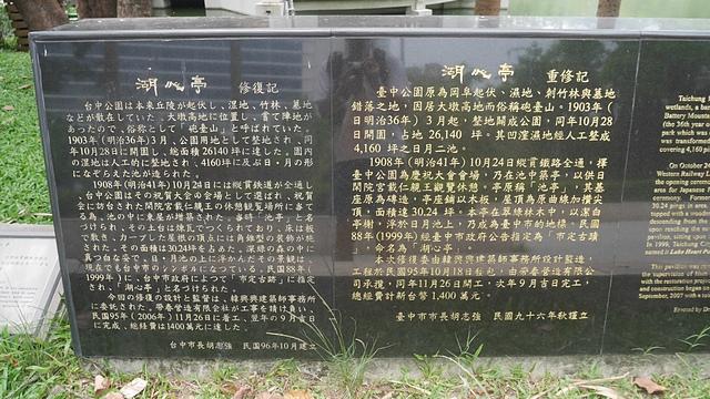 02湖心亭重修記.jpg - 台中公園 砲台山