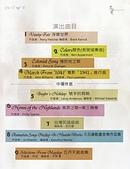 2014海軍音樂會:07 演出曲目.jpg