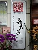 吳秀麗畫展:01吳秀麗畫展@國父紀念館德明藝廊2.jpg
