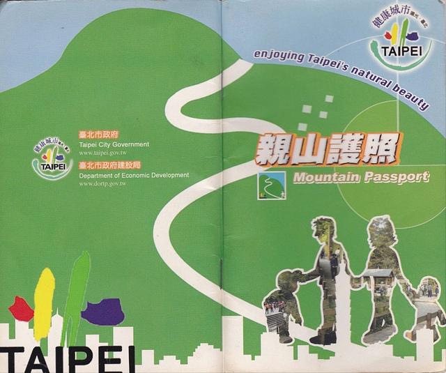 A13 台北市親山護照 .jpg - 我的神奇寶貝