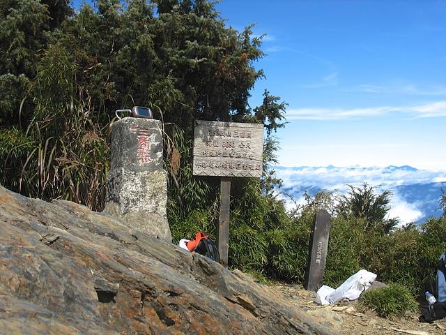 A17 一等三角點 北大武山H3092M.jpg - 我的神奇寶貝