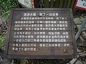 天母古道登紗帽山:06水管步道簡介.jpg