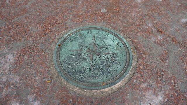 A20 材質 台灣地籍三角原點銅標 台中公園.jpg - 我的神奇寶貝