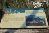 台東鯉魚山:鯉魚山18.JPG