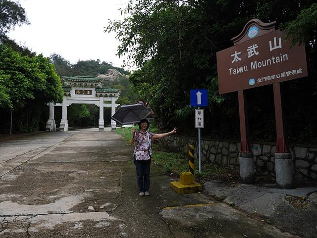 太武山玉章路登山步道起點 - 金門太武山