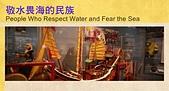 海洋科技博物館:23敬水畏海的民族.jpg