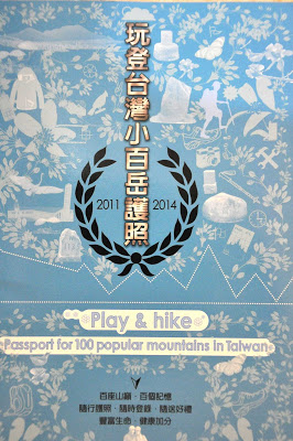 A15歐都納 玩登小百岳護照1.jpg - 我的神奇寶貝