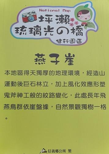 15燕子崖說明.jpg - 坪瀨・琉璃光之橋 健行園區