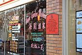 維多利亞的唐人街:海園酒家