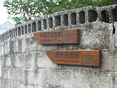 外婆的澎湖灣:12潘安邦舊居指標.jpg