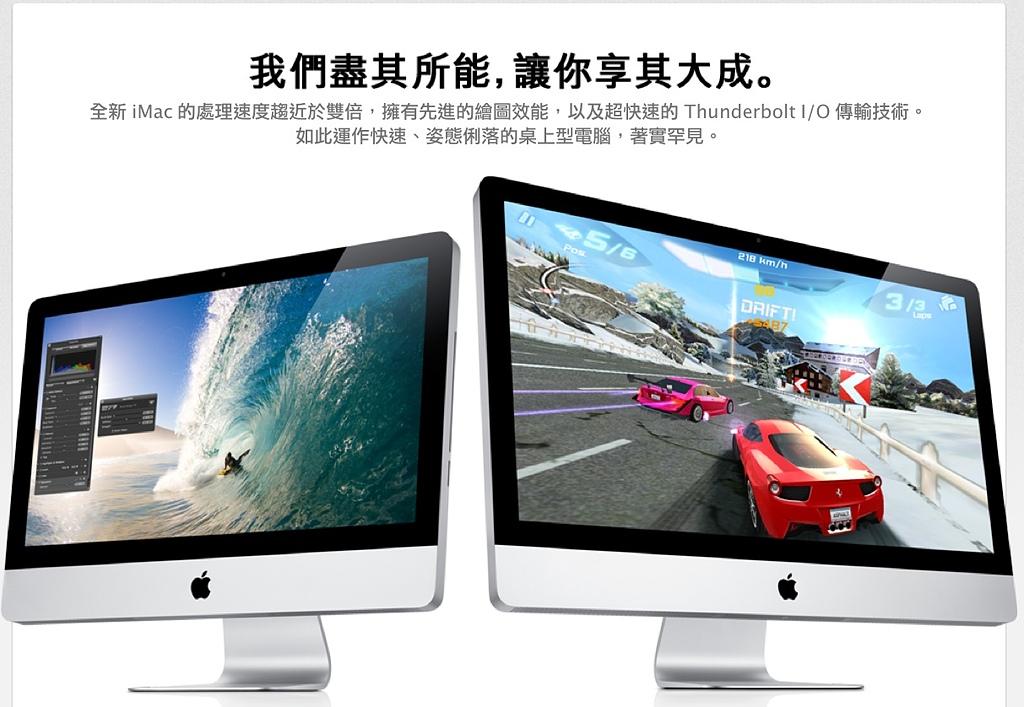 我的iMac開箱:iMac蘋果麥金塔電腦