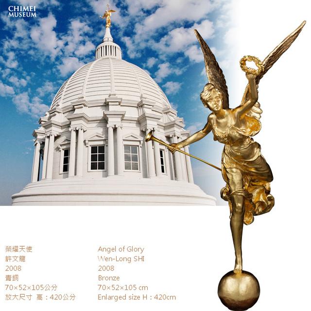 11奇美博物館 榮耀天使2.jpg - 奇美博物館