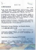 2014海軍音樂會:曲目介紹3.jpg