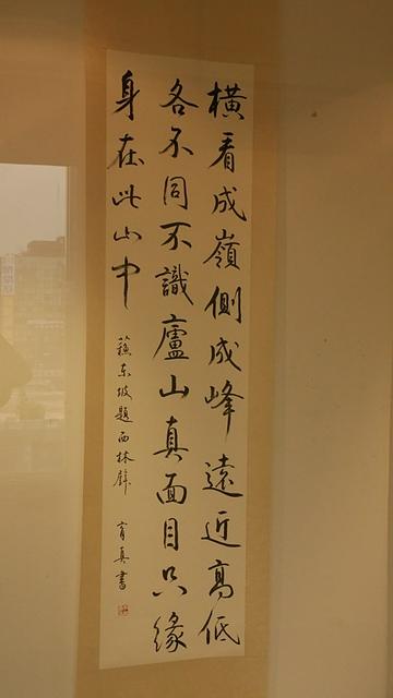 05蘇東坡題西林壁.jpg - 第41屆祥門書會展