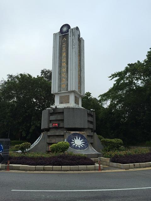 八二三戰役勝利紀念碑 - 毋忘八二三