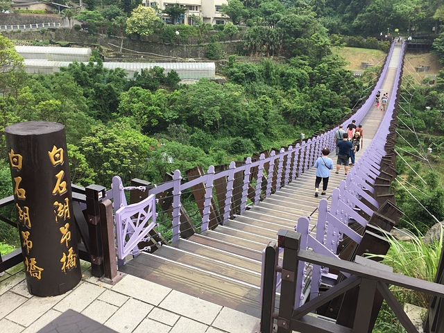白石湖吊橋 - 大溝溪親水公園、圓覺寺步道