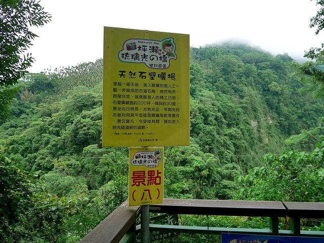 27天然石壁曬場解說.jpg - 坪瀨・琉璃光之橋 健行園區