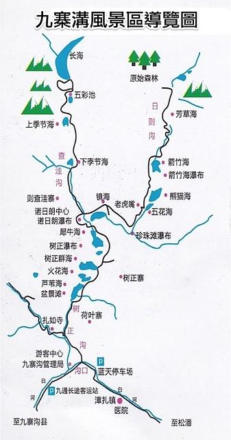 05九寨溝風景區導覽圖.jpg - 九寨溝