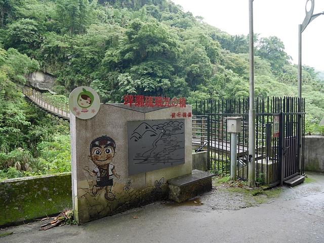 32坪瀨吊橋頭的管制閘門.jpg - 坪瀨・琉璃光之橋 健行園區