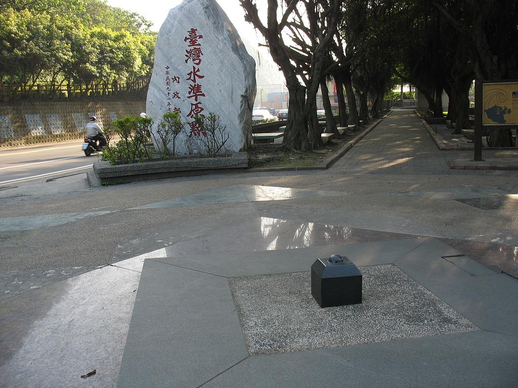 臺灣水準原點(2008海門公園) - 潮境公園 望幽谷
