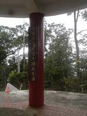 登山健行:DSC06507瞭望台樑柱三.JPG