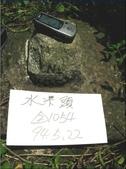三角點:DSC09512水汴頭.jpg