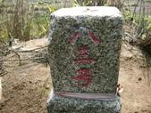 三角點:DSC02022-公司寮山83.jpg
