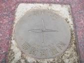 三角點:DSC02016公司寮山-一等天文點.JPG