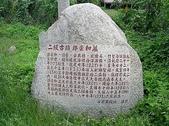 未分類相簿:SANY0016石碑.JPG