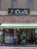 20090501_甜蜜京阪行Day3_嵐山懷舊行+居酒屋之日本生活體驗:DSCN0621.JPG