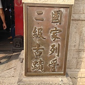 磨掐鍊:2015年3月16日世新同學會雲林縣西螺北港遊 051.jpg