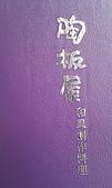 花蓮陶板屋新開幕:IMAG0129.jpg