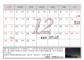 親子觀星會2019年桌曆 :12月_2.jpg
