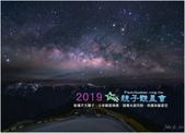 親子觀星會2019年桌曆 :00封面_0.jpg