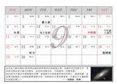 親子觀星會2019年桌曆 :09月_2.jpg