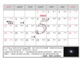 親子觀星會2019年桌曆 :05月_2.jpg
