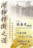 作品集:高雄師範大學經學所專題演講海報.jpg