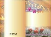 作品集:蒙恩教會見證集封面.jpg