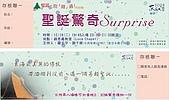 作品集:2008聖誕驚奇票券.jpg