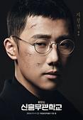 180816 Musical Shinheung Military Academy Cast Int:DksJ6FaUwAA_lHT.jpg