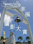 2008風車教堂幸福攝影大賞:幸福攝影大賞01.JPG
